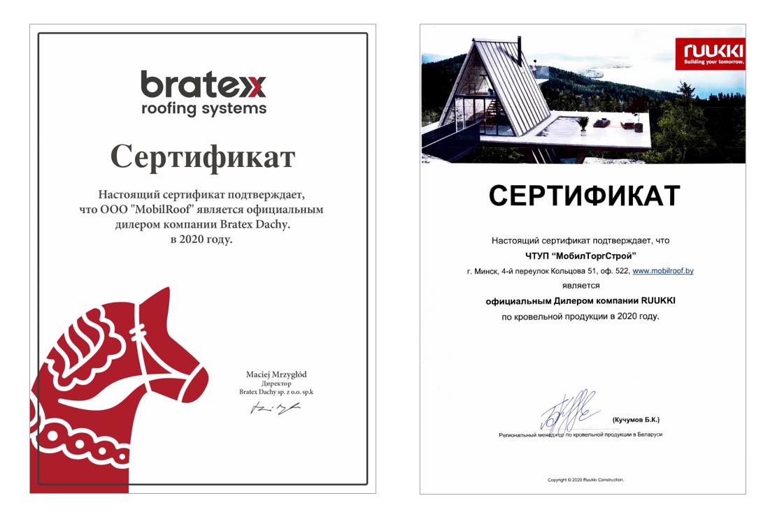 Сертификаты официального дилера